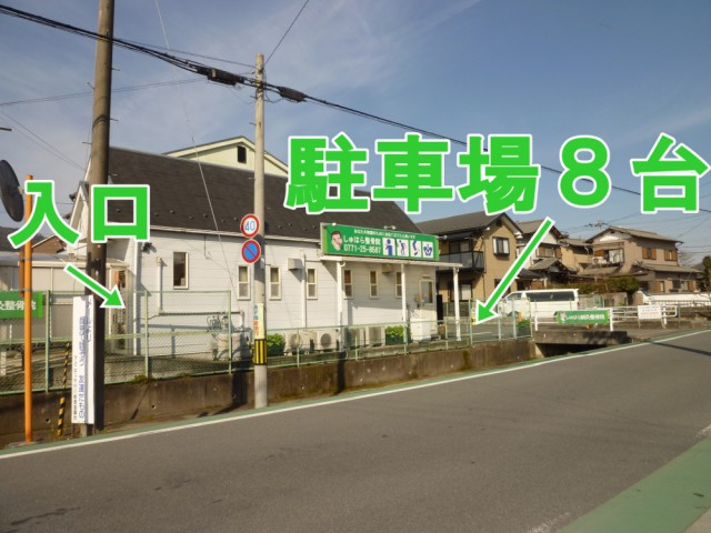 2:駐車場