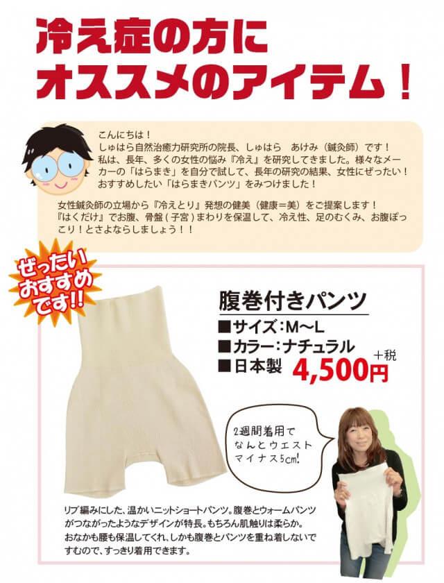「腹巻付きパンツ」リブ編みにした、温かいニットショートパンツ。腹巻とウォームパンツがつながったようなデザインが特長。もちろん肌触りは柔らか。おなかも腰も保温してくれ、しかも腹巻とパンツを重ね着しないですむので、すっきり着用できます。