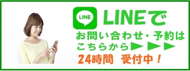 LINEでお問い合わせ・予約はこちらから