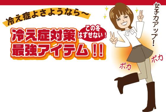 冷え症よさようなら~冷え症対策最強アイテム!!