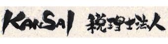 上西・本間 税理士法人