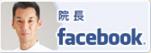 院長Facebook