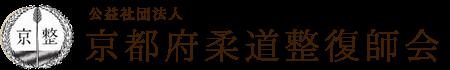 社団法人京都柔道整復師協会