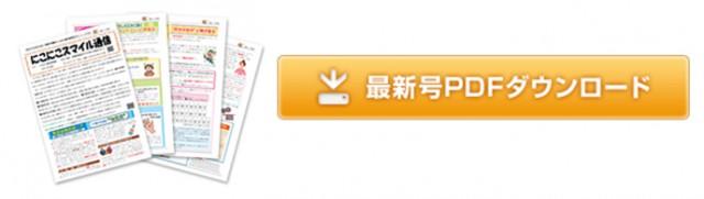 最新号PDFダウンロード