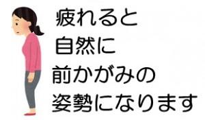 thumbnail_shisei_woman (1)