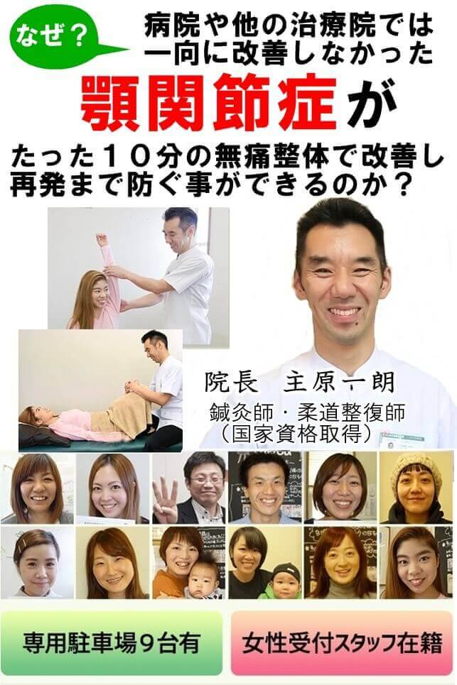 なぜ?マウスピースうをしても改善しなかった顎関節症が当院の施術で改善するのか?