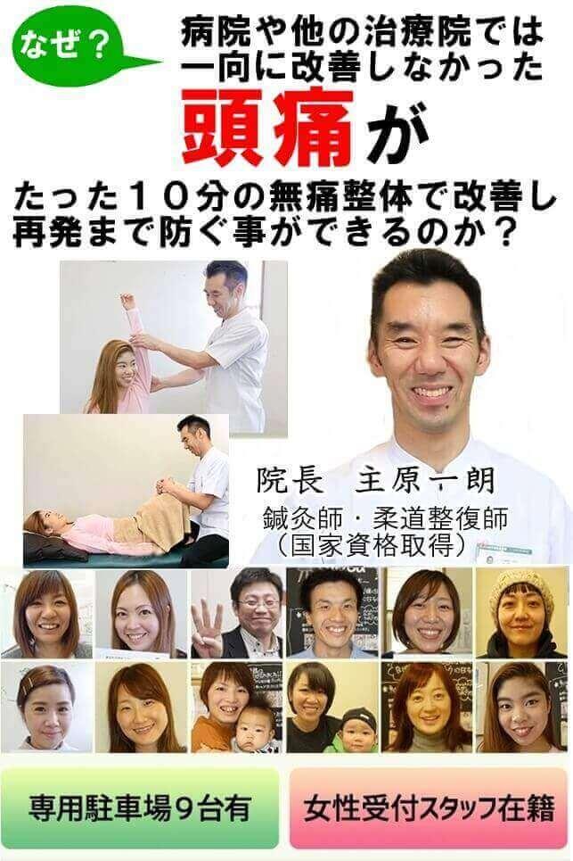 なぜ?頭痛薬を手放せなかったほどのひどい頭痛が当院の施術で改善されるのか?