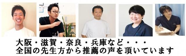 大阪・滋賀・奈良・兵庫など・・・全国の先生方から推薦の声を頂いています