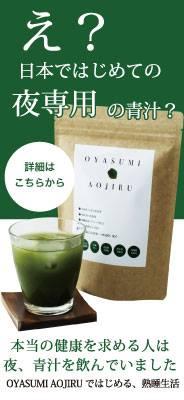 え?日本ではじめての夜専用の青汁?