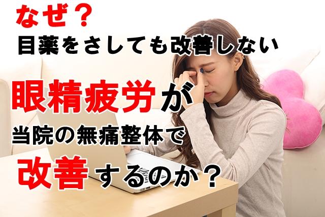 なぜ、目薬をさしても改善しない 眼精疲労が当院の無痛整体で改善するのか?