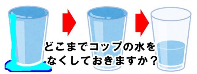 どこまでコップの水をなくしておきますか?