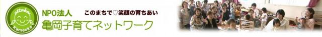 NPO法人亀岡子育てネットワーク