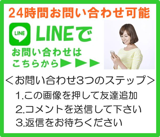 LINEでお問い合わせはこちらから 24時間受付中