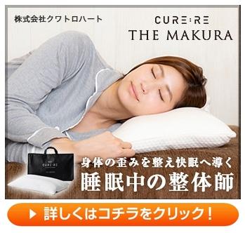 6時間寝ているのに体がだるい あなたの枕睡眠を妨げていませんか?