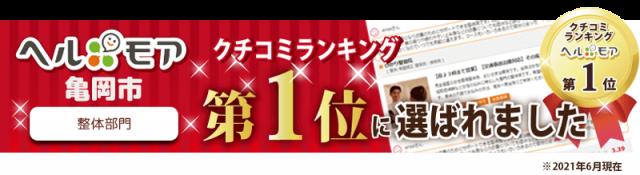 https://health-more.jp/shops/top/113865